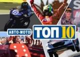 Топ-10 головних і незабутніх подій 2017 року в авто і мотоспортом