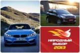Самые интересные события недели: новые BMW M3 и M4, тест-драйв дизельного Ford Kuga, начать